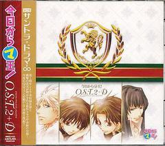 Maou From Now On! OST 2 , Kyo kara Maou! OST 2, Отныне Мао, король демонов! ОСТ 2,