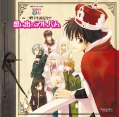 Maou From Now On! OST 3 , Kyo kara Maou! OST 3 – Yuri Heika Seitan Kinen! Omoide no Album , Отныне Мао, король демонов! ОСТ 3,