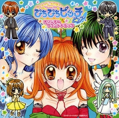 Mermaid Melody : Pichi Pichi Pitch Pure OST , Mermaid Melody : Pichi Pichi Pitch Pure OST , Мелодия Русалки: Пити Пити Питч 2 ОСТ,