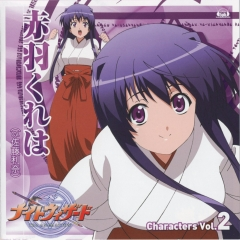 Night Wizard - Characters Vol.2 Akabane Kureha OST , Night Wizard - Characters Vol.2 Akabane Kureha OST , Ночной Чародей – Характер Часть 2 Акабане Куреха ОСТ,