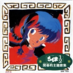 Ranma 1/2 Ending Theme Collection OST , Ranma 1/2 Ending Theme Collection OST , Ранма ½ Коллекция закрывающих тем ОСТ,
