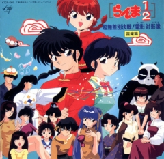 Ranma 1/2 OVA and Third Movie Soundtrack , Ranma 1/2 OVA and Third Movie Soundtrack , Ранма ½ ОВА и Фильм Соундтрек,