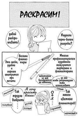 Как рисовать мангу