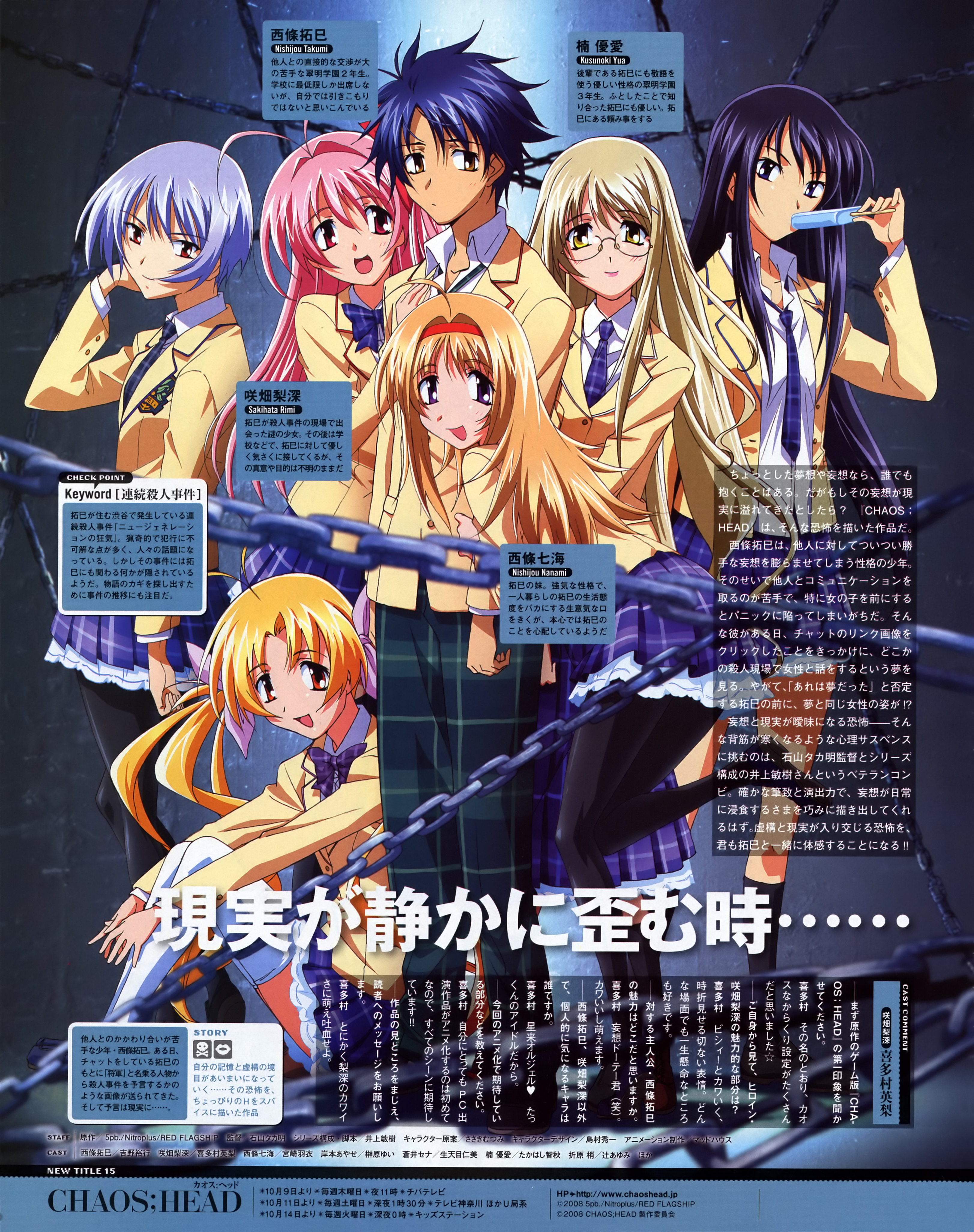 Chaos, Head, anime, picture, scan, -, картинка, pictures, картинки, аниме, Хаос, Вершина, скан