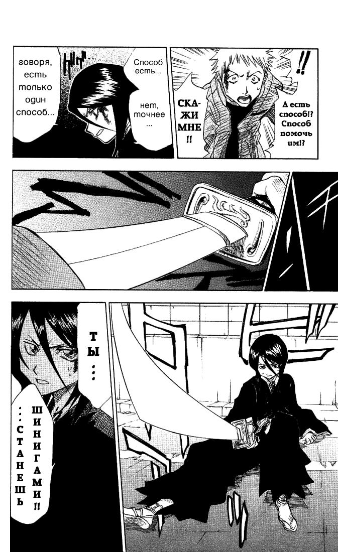 Манга, блич, |, manga, bleach, vol01, ch001, blech, Блиич, Блийч, бличь