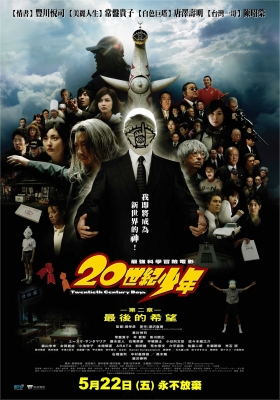 20th century boys chapter poster   5  20th century boys chapter poster   ( Movies 20th Century Boys Chapter Two  ) 5  20th century boys chapter poster   Movies 20th Century Boys Chapter Two  фото