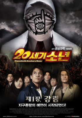 20th century boys poster  k     38  20th century boys poster  k     ( Movies 20th Century Boys  ) 38  20th century boys poster  k     Movies 20th Century Boys  фото