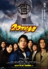 20th century boys poster   44  20th century boys poster   Movies 20th Century Boys  фото