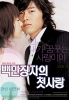 a millionaire s first love poster   14  a millionaire s first love poster   Movies Millionaire s First Love  фото