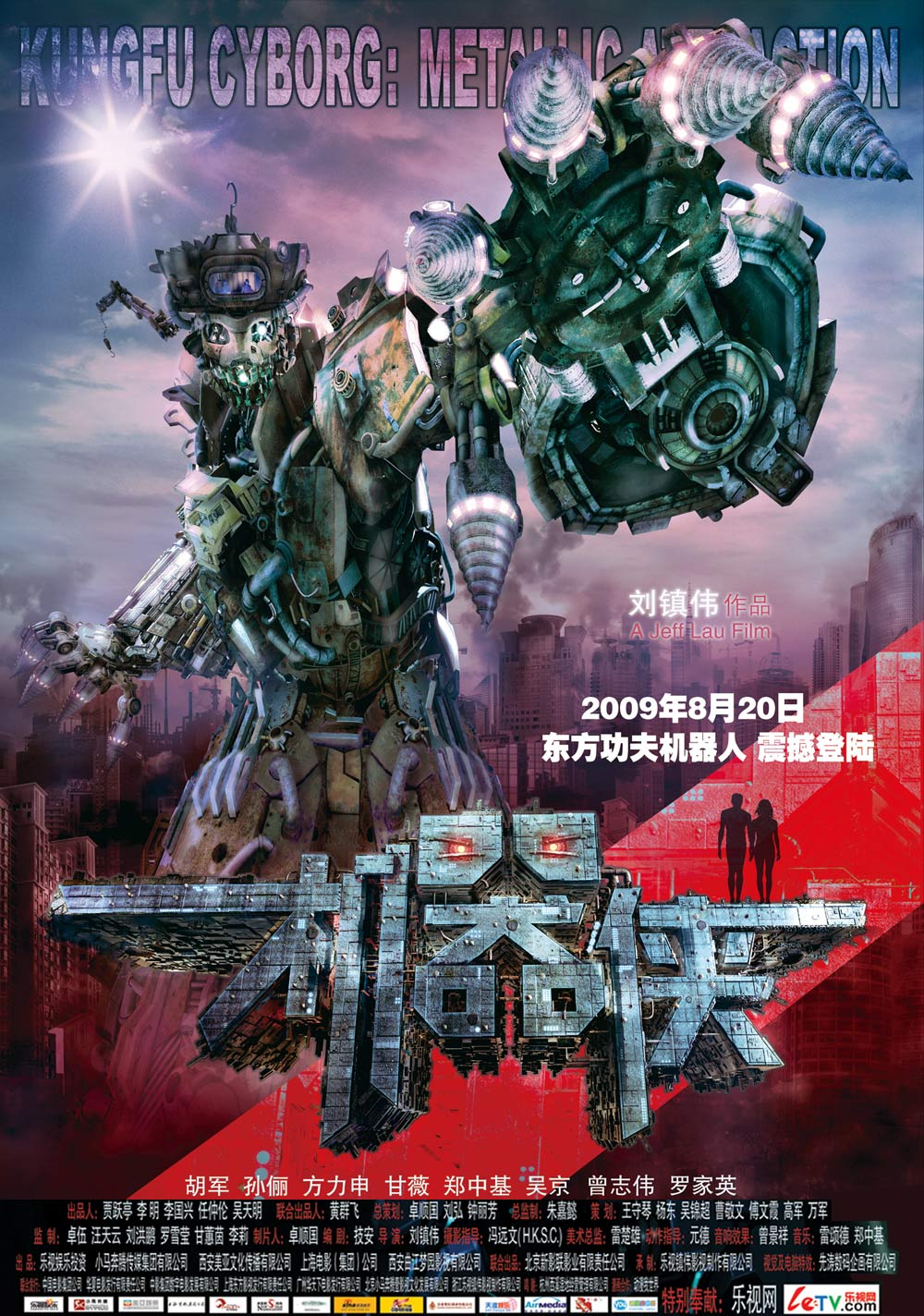 kung, poster, Movies, Metallic, Attraction, Cyborg, фото, Kung-fu