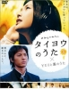 taiyou poster   10  taiyou poster   Movies Midnight Sun  фото
