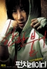 punch lady poster   1  punch lady poster   Movies Punch Lady  фото