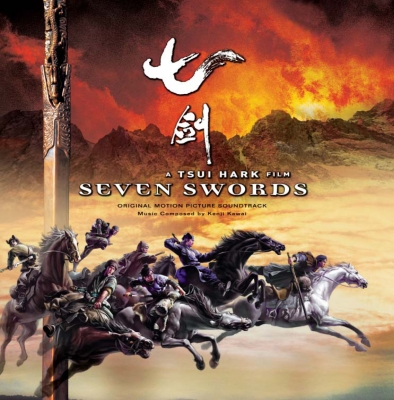 seven sw ds cover   6  seven sw ds cover   ( Movies Seven Swords  ) 6  seven sw ds cover   Movies Seven Swords  фото