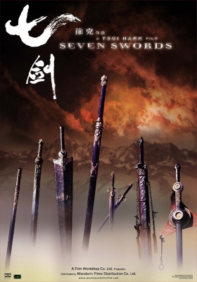seven sw ds poster   2  seven sw ds poster   ( Movies Seven Swords  ) 2  seven sw ds poster   Movies Seven Swords  фото