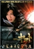 space battleship yamato poster   5  space battleship yamato poster   Movies Space Battleship Yamato  фото