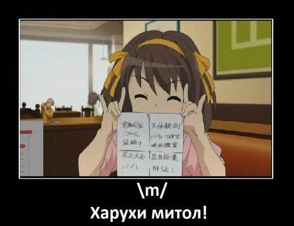 аниме картинки харухи: