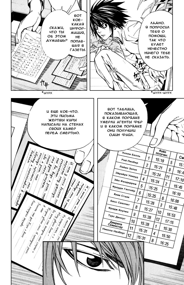 Том, III, Спешка, Страница, Антиномии, Тетрадь, смерти, манга, онлайн, читать, death, note, manga, online, |