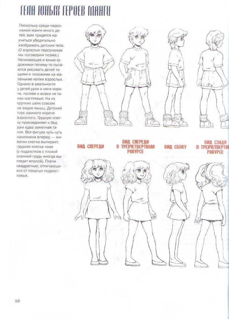 как рисовать комиксы аниме: