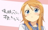 Ore No Imouto 006  Ore No Imouto wallpaper