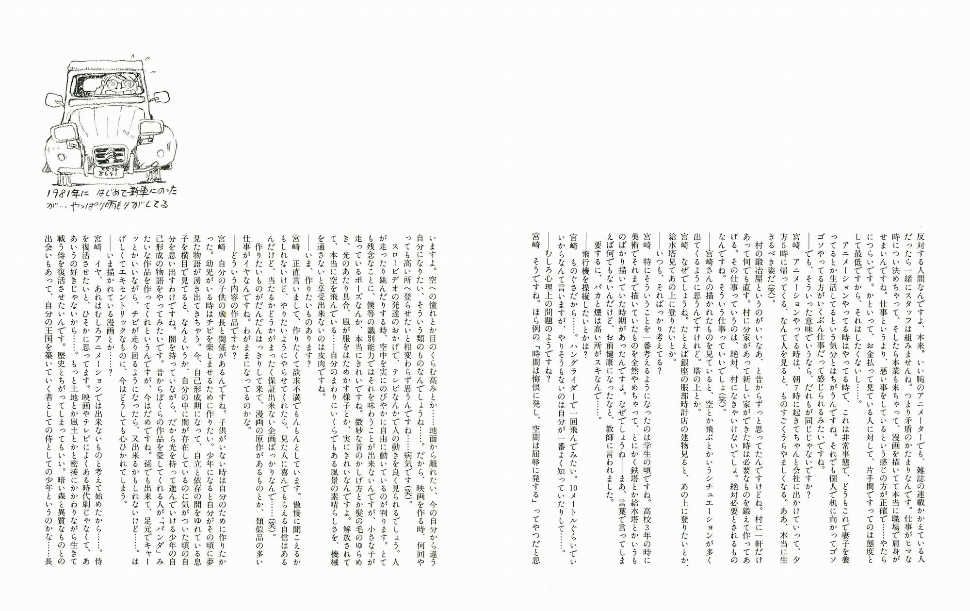 Hayao, Miyazaki, -, Image, Board