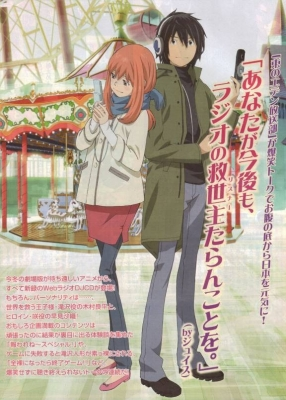 Eden of The East 17 Eden of The East art