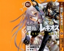 Chrome Shelled Regios 38 Chrome Shelled Regios