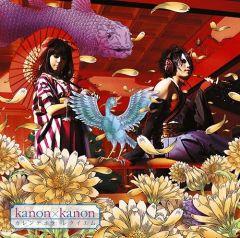 Kanon x Kanon, концерт Kanon x Kanon
