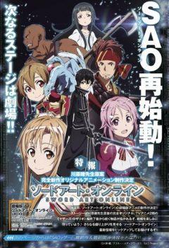 Sword Art Online (SAO)