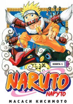 манга наруто manga naruto