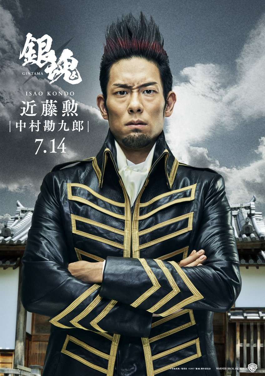 Kondo Isao, head of the Shinsengumi, played by actor Nakamuro Kankuro
