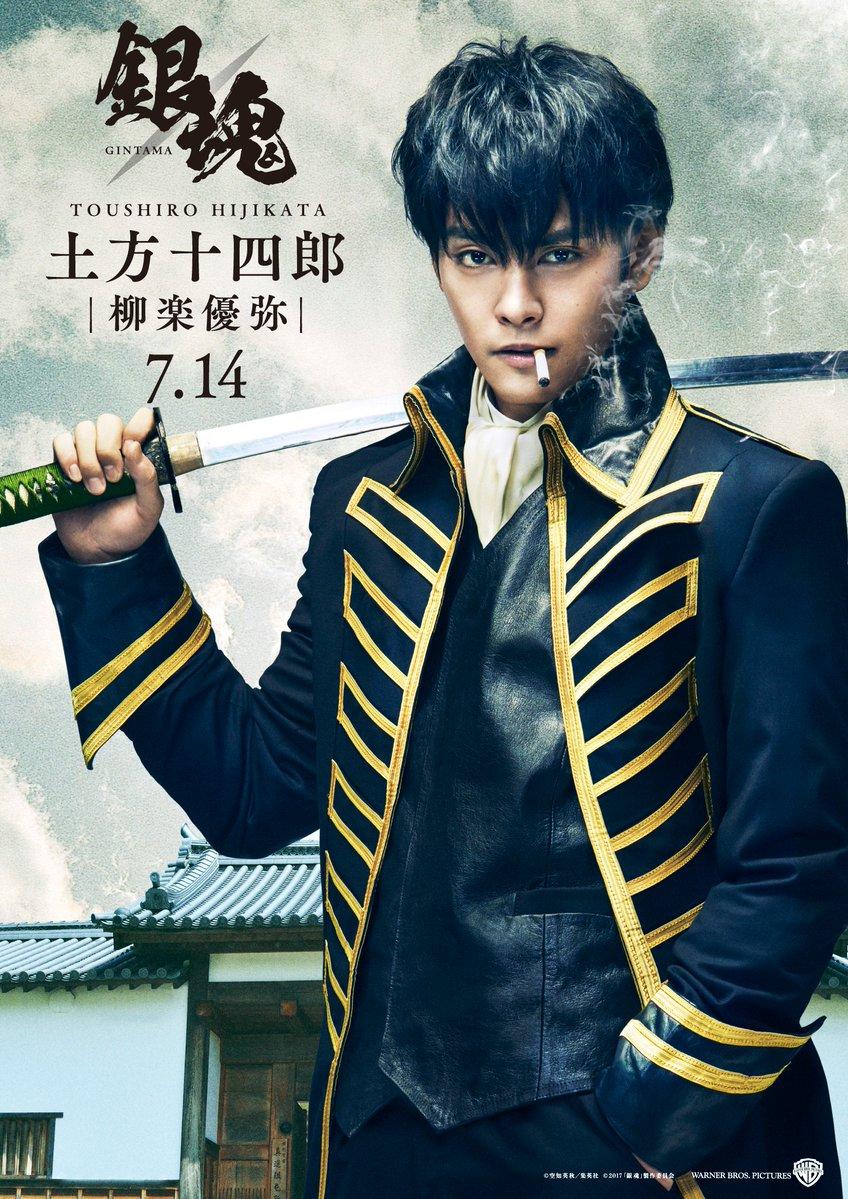 Hijikata s actor Yagira Yuya