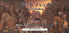 Кокиа исполнит музыкальную тему для нового аниме .hack//The Movie