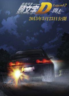 трейлер второго фильма New Initial D the Movie Legend 2: Racer