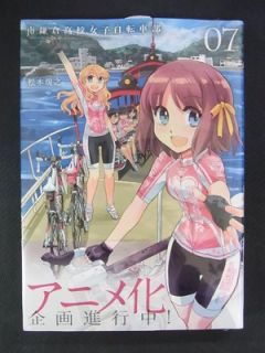 minami-kamakura-high-school-girls-cycling-club-manga-gets-anime