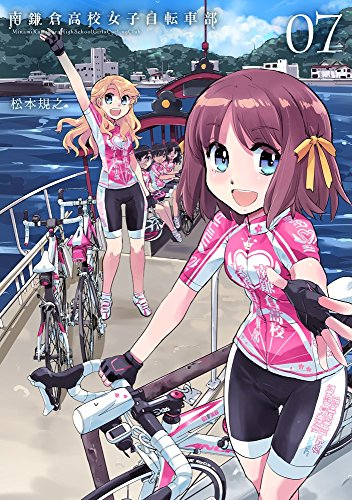 манге Minami Kamakura High School Girls Cycling Club