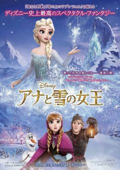 Disney-Princess-image-disney-princess frozen
