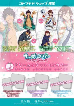 Подушки с героями Uta no Prince Sama для сладкого сна