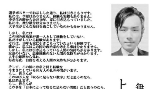 Hikikomori , Хикикомори в политике япония