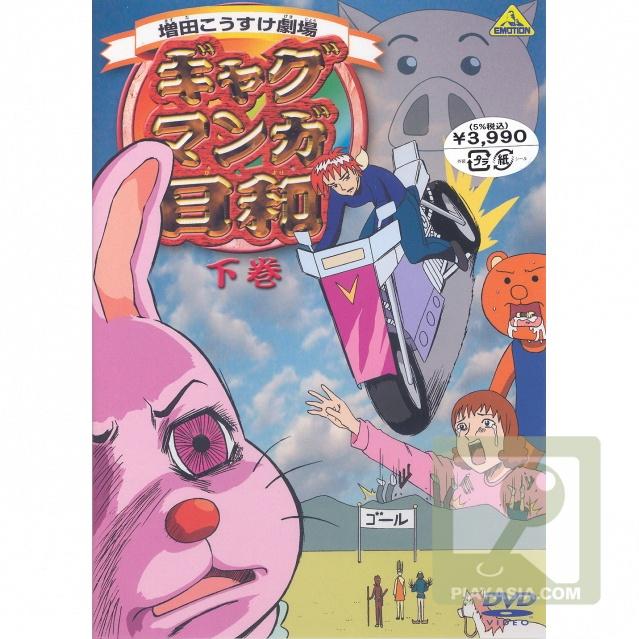 Gag Manga Biyori