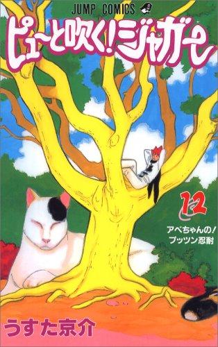 Манга manga «Pyu to Fuku! Jaguar» Kyosuke Usuta.