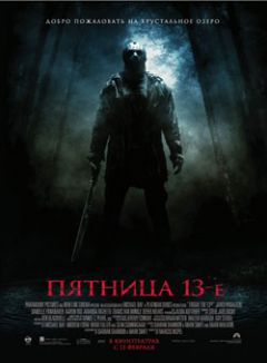 friday13th - Пятница 13-е