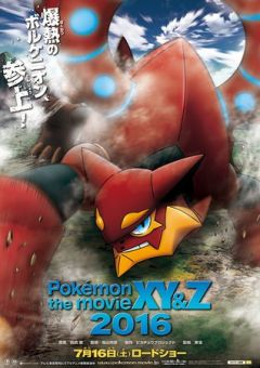 аниме Pokemon the Movie XY & Z