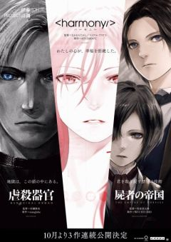 Project Itoh - Genocidal Organ, Harmony и The Empire of Corpses на YouTube