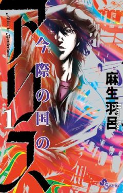 Alice in Borderland (Imawa no Kuni no Alice)