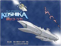 Manga - Манга - Out of Galaxy Koshika