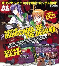 Второй сезон аниме High School of the Dead