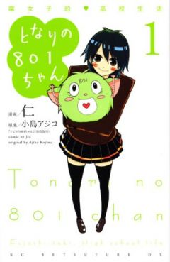 Аниме - Anime - Tonari no 801-chan