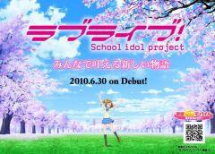 Аниме-проект Love Live!