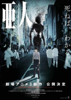 ajin key visual
