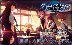 Новое аниме по игре Grisaia no Kajitsu